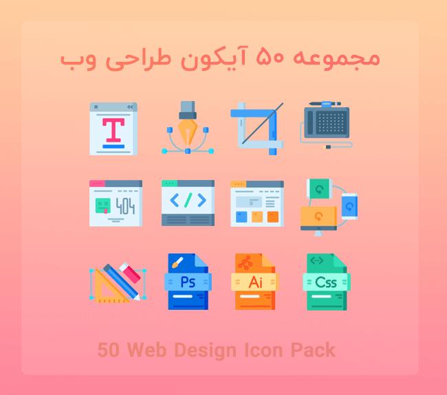 مجموعه ۵۰ آیکون طراحی وب با رنگ بندی فلت + پک کامل