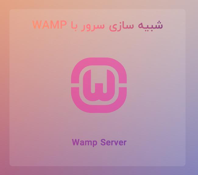 شبیه سازی سرور در سیستم عامل ویندوز با نرم افزار WampServer 3.2.0