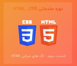دوره مقدماتی آموزش HTML و CSS | قسمت سوم – تگ های حیاتی HTML