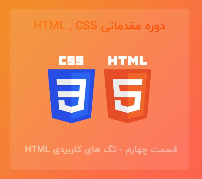 دوره مقدماتی آموزش HTML و CSS | قسمت چهارم – تگ های کاربردی HTML