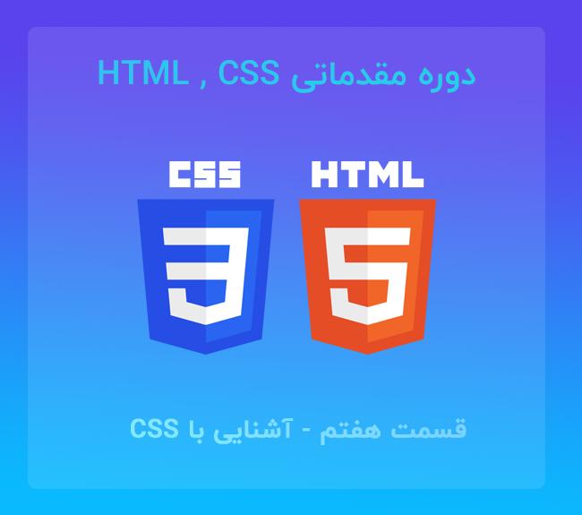 دوره مقدماتی آموزش HTML و CSS | قسمت هفتم – مقدمه سی اس اس