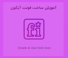 آموزش ساخت فونت آیکون + استفاده از فونت آیکون در فتوشاپ و صفحات وب
