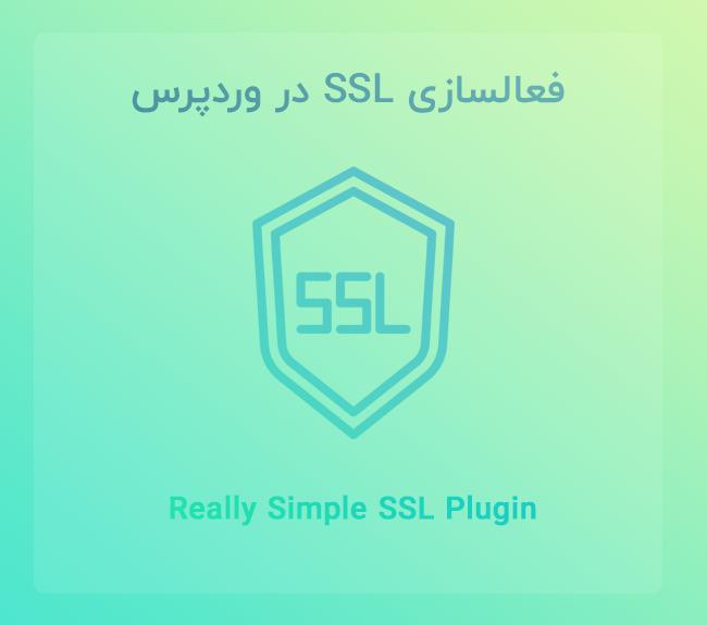 فعال سازی آسان SSL در وردپرس با افزونهReally Simple SSL