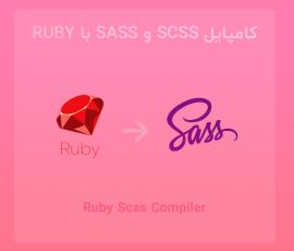 کامپایل کردن کدهای Sass و Scss در Phpstorm با Ruby
