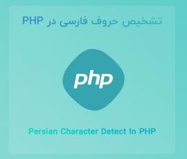 تشخیص حروف فارسی در PHP با استفاده از preg_match