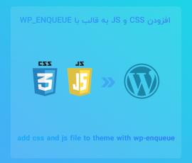 افزودن فایل های CSS و JS به قالب وردپرس با توابع wp_enqueue