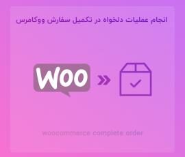 اجرای کدهای دلخواه در تکمیل سفارش ووکامرس بدون افزونه